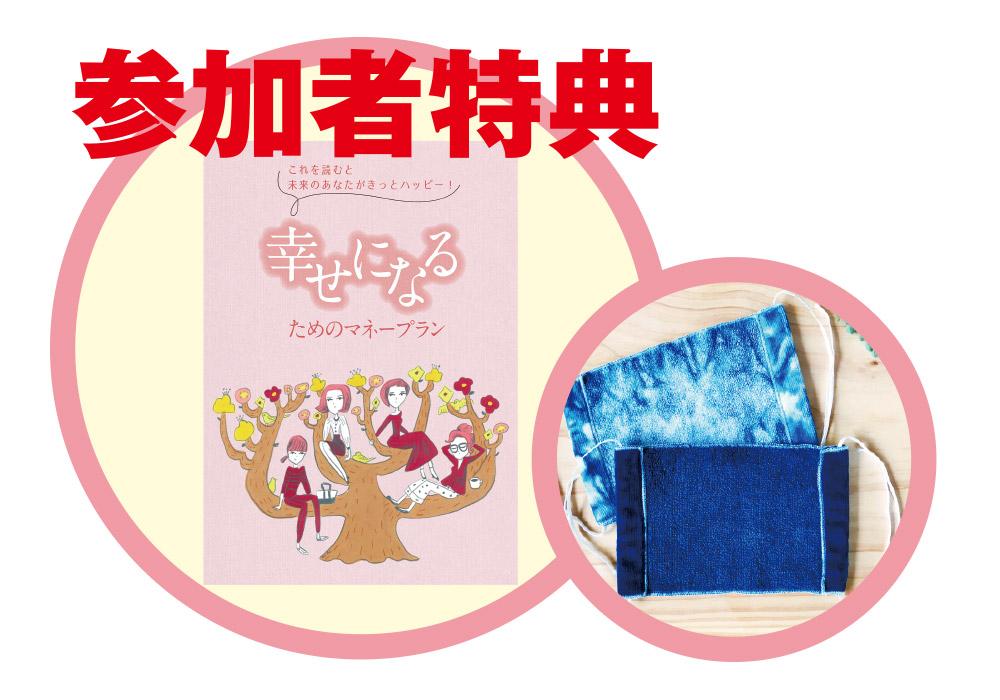 幸せになるためのマネープラン冊子と藍染今治タオルマスク