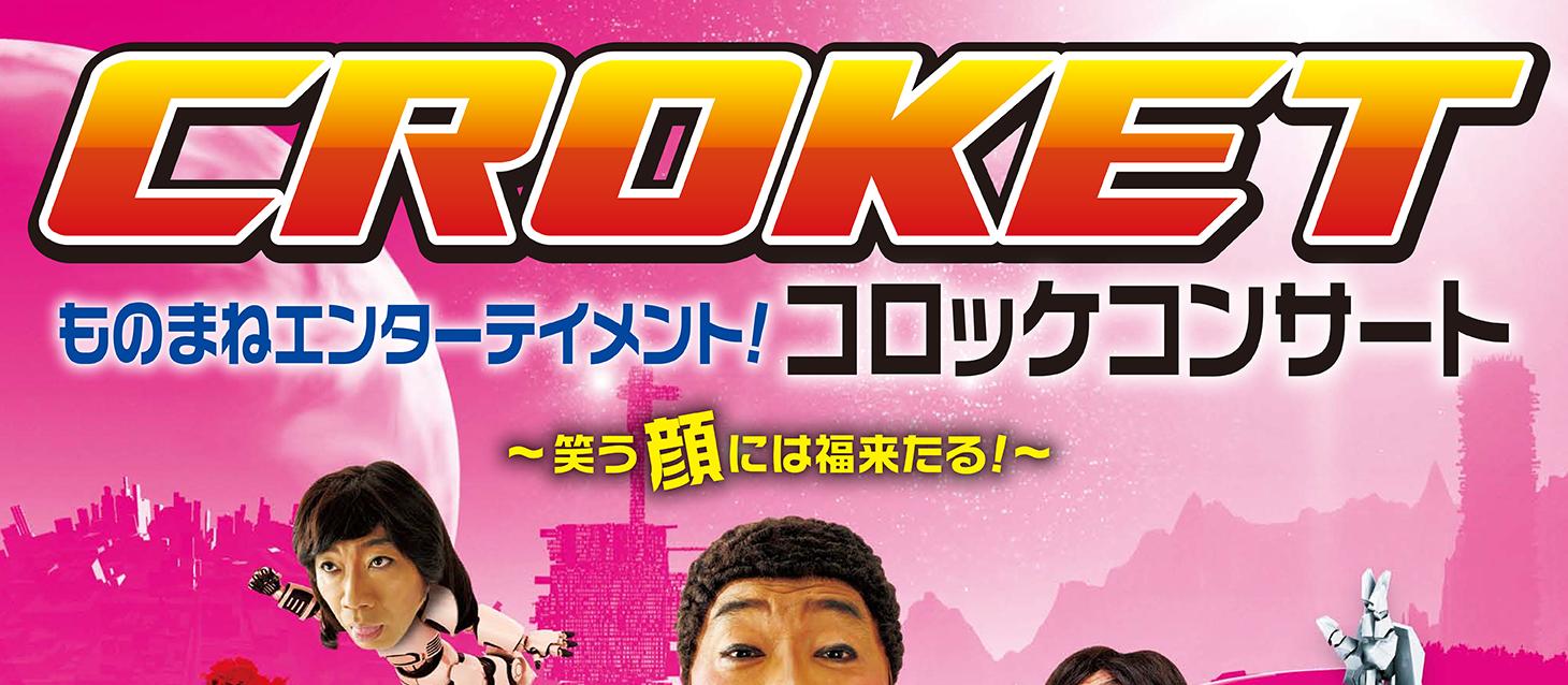"""ものまねエンターテイメント!コロッケコンサート2019 笑う""""顔""""には福来たる in OKINAWA"""
