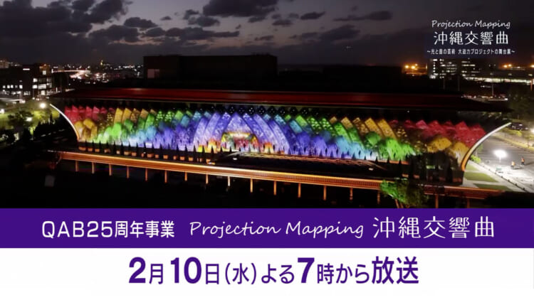 Projection Mapping 沖縄交響曲 〜光と音の芸術 大迫力プロジェクトの舞台裏〜