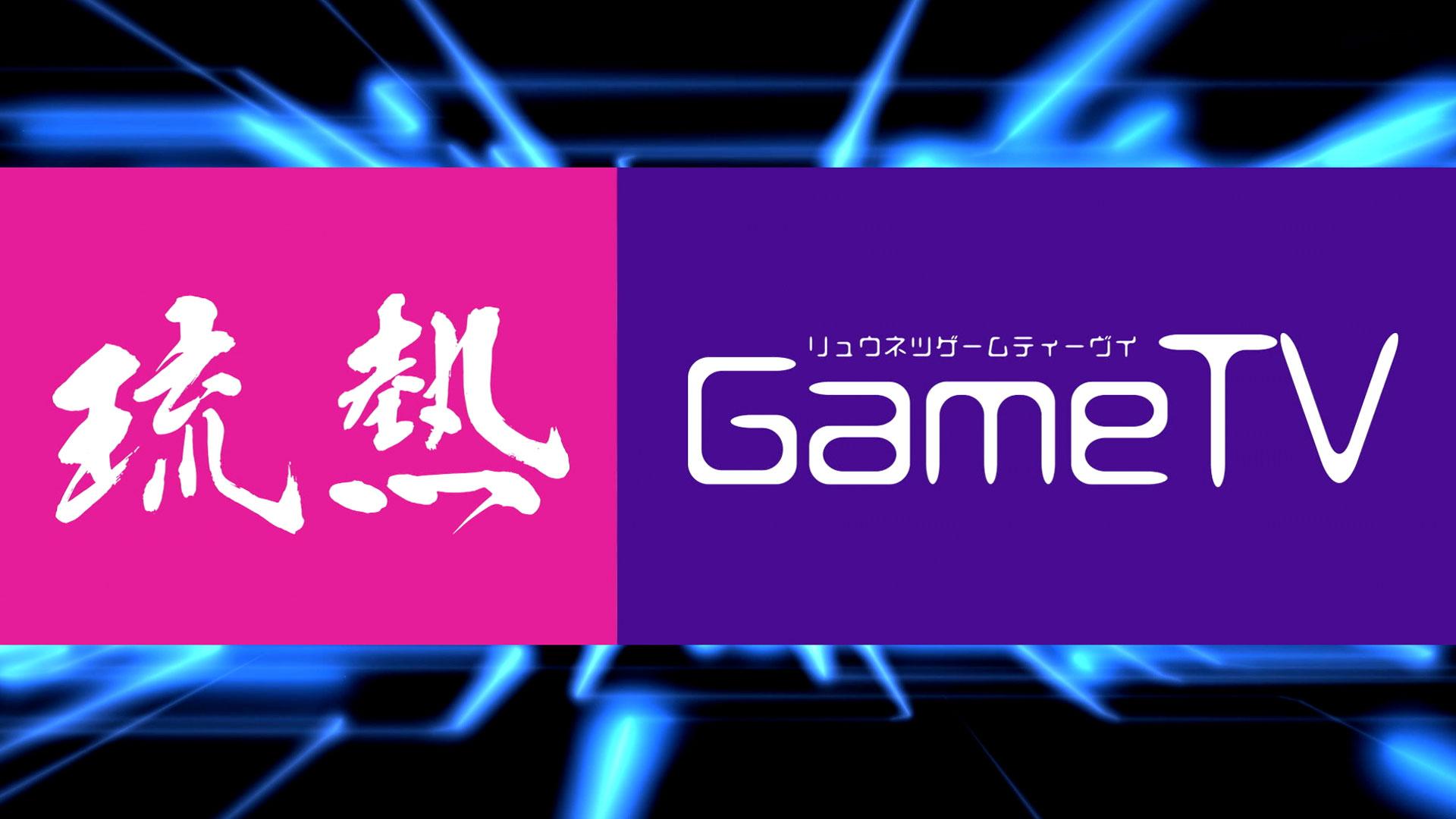 琉熱GameTV width=