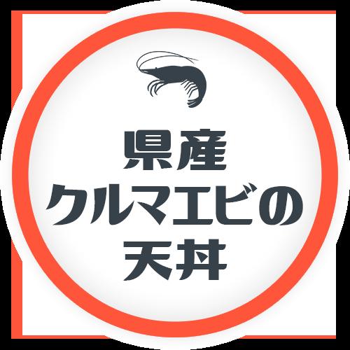 県産 クルマエビの 天丼