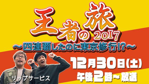 王者の旅2017 〜4連覇したのに東京修行!?〜