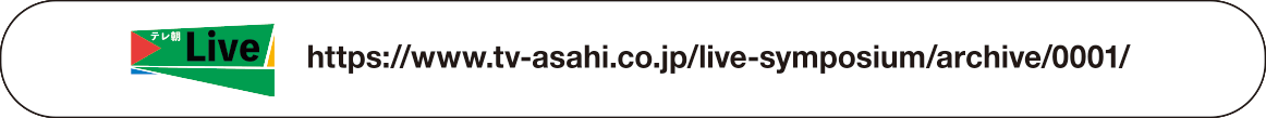 https://www.tv-asahi.co.jp/live-symposium/archive/0001/