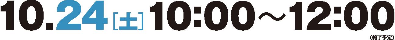 2020年10月24日(土)10時~12時(終了予定)