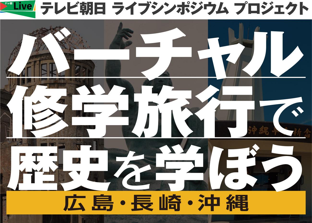 バーチャル修学旅行で歴史を学ぼう 広島・長崎・沖縄