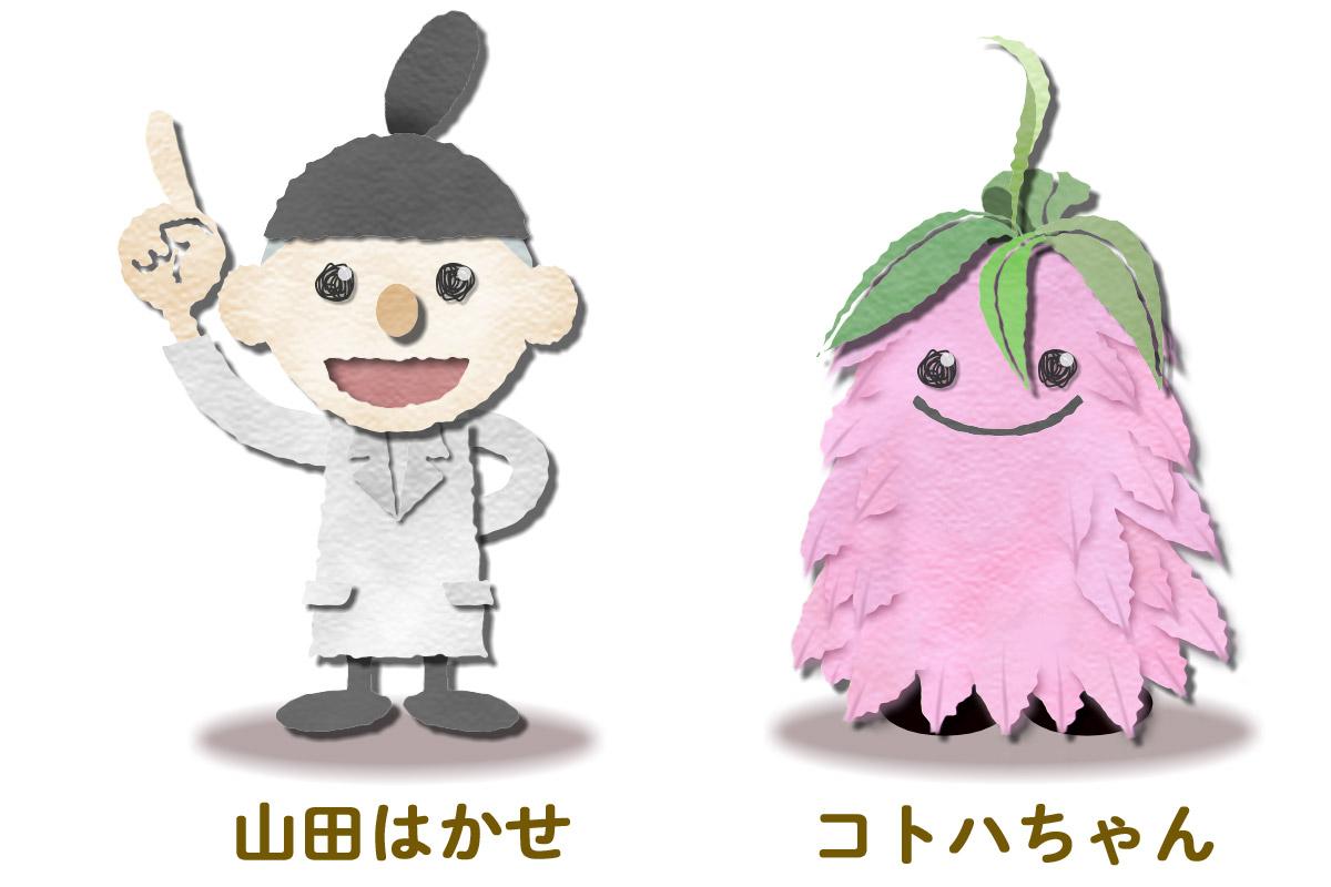 山田はかせとコトハちゃん