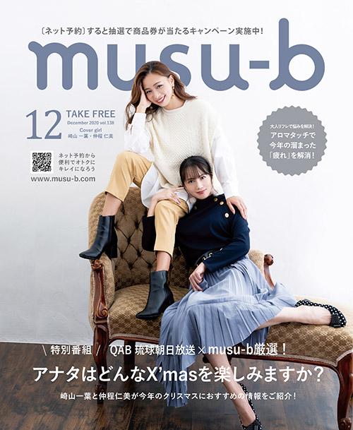 musu-b むすびタウン
