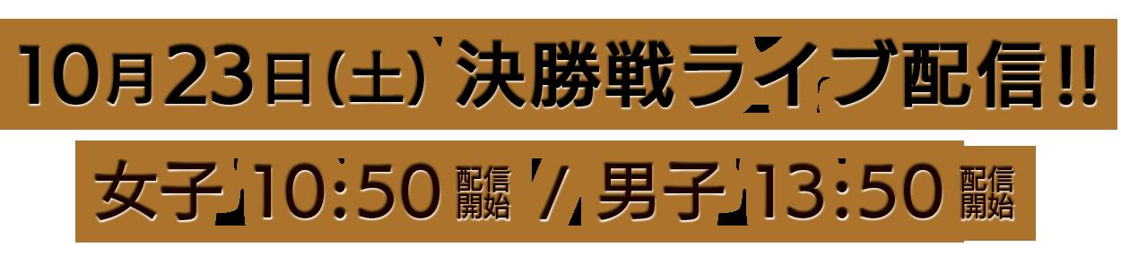 めざせウインターカップ!10月23日(土) 決勝戦生配信!!