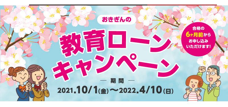 教育ローンキャンペーン   沖縄銀行