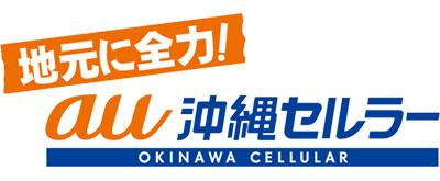 沖縄セルラー電話