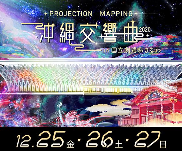 PROJECTION MAPPING 沖縄交響曲2020 in 国立劇場おきなわ