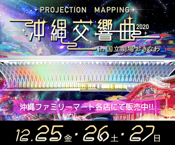 PROJECTION MAPPING 沖縄交響曲2020 in 国立劇場おきなわ