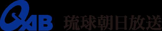 QAB 琉球朝日放送