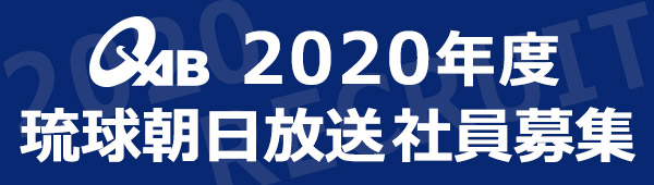 2020年度 琉球朝日放送 社員採用募集要項
