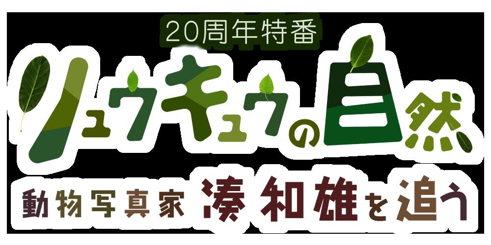 リュウキュウの自然 20周年特番 ~動物写真家 湊和雄を追う~