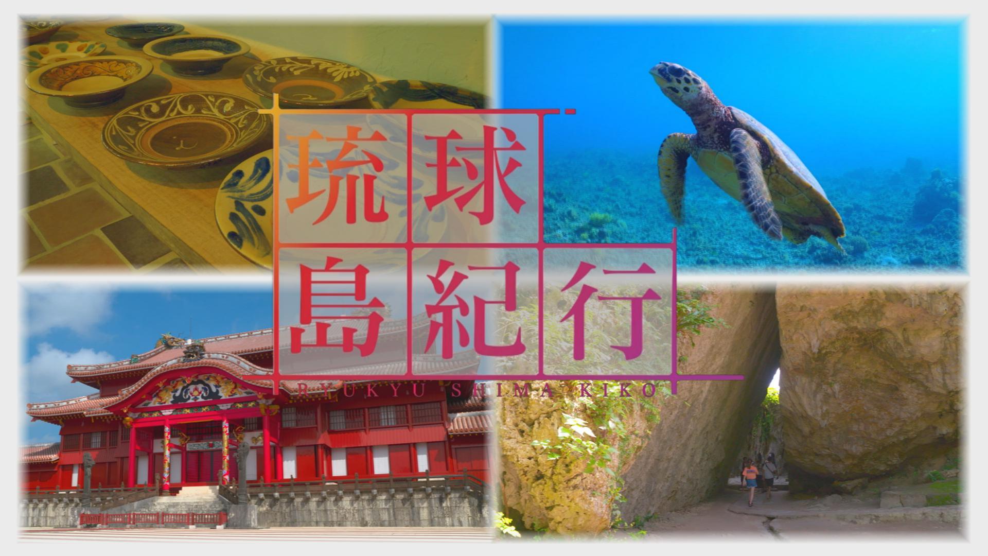琉球島紀行