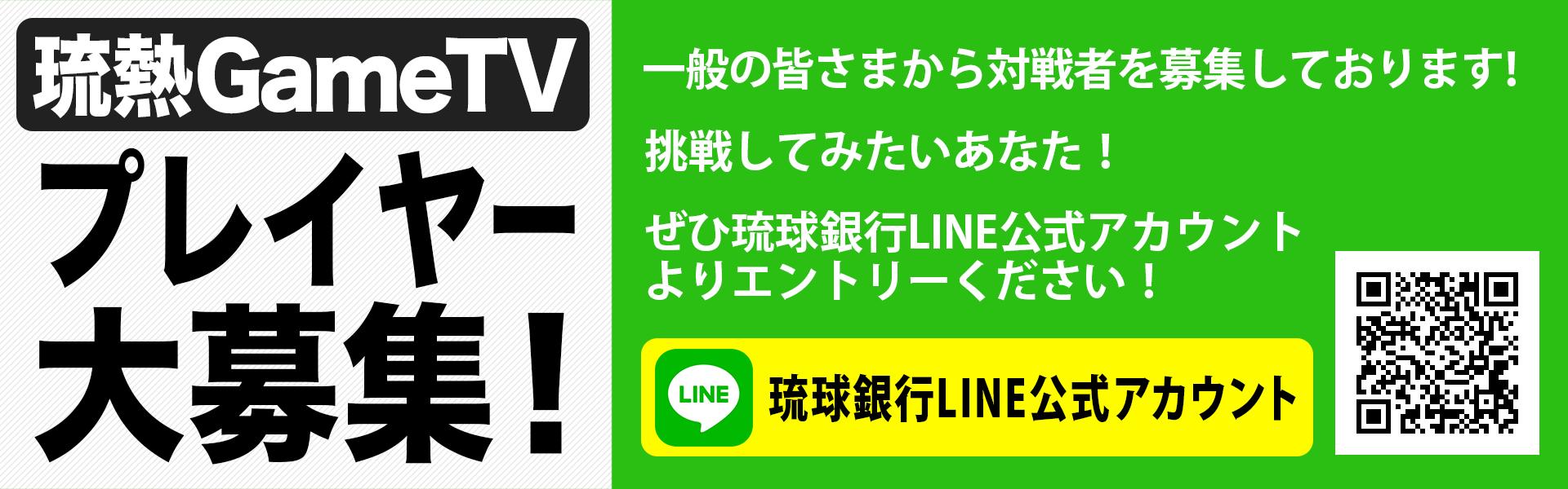 琉熱GameTV プレイヤー大募集!