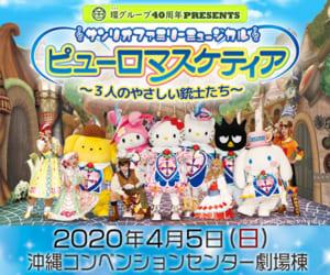 環グループ40周年PRESENTS サンリオファミリーミュージカル ピューロマスケティア ~3人のやさしい銃士たち~