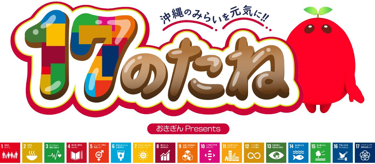 17のたね〜沖縄のみらいを元気に!!