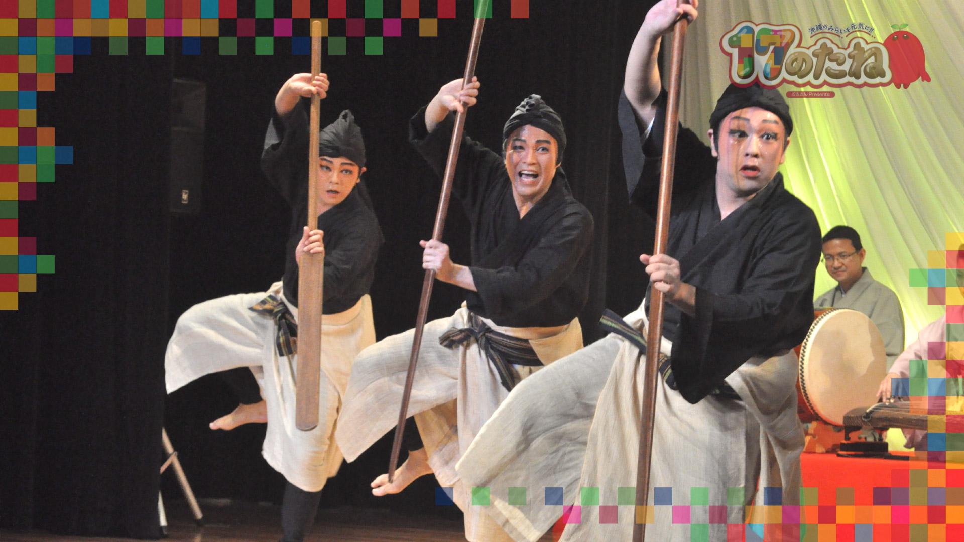 #15「琉球芸能」8月24日放送