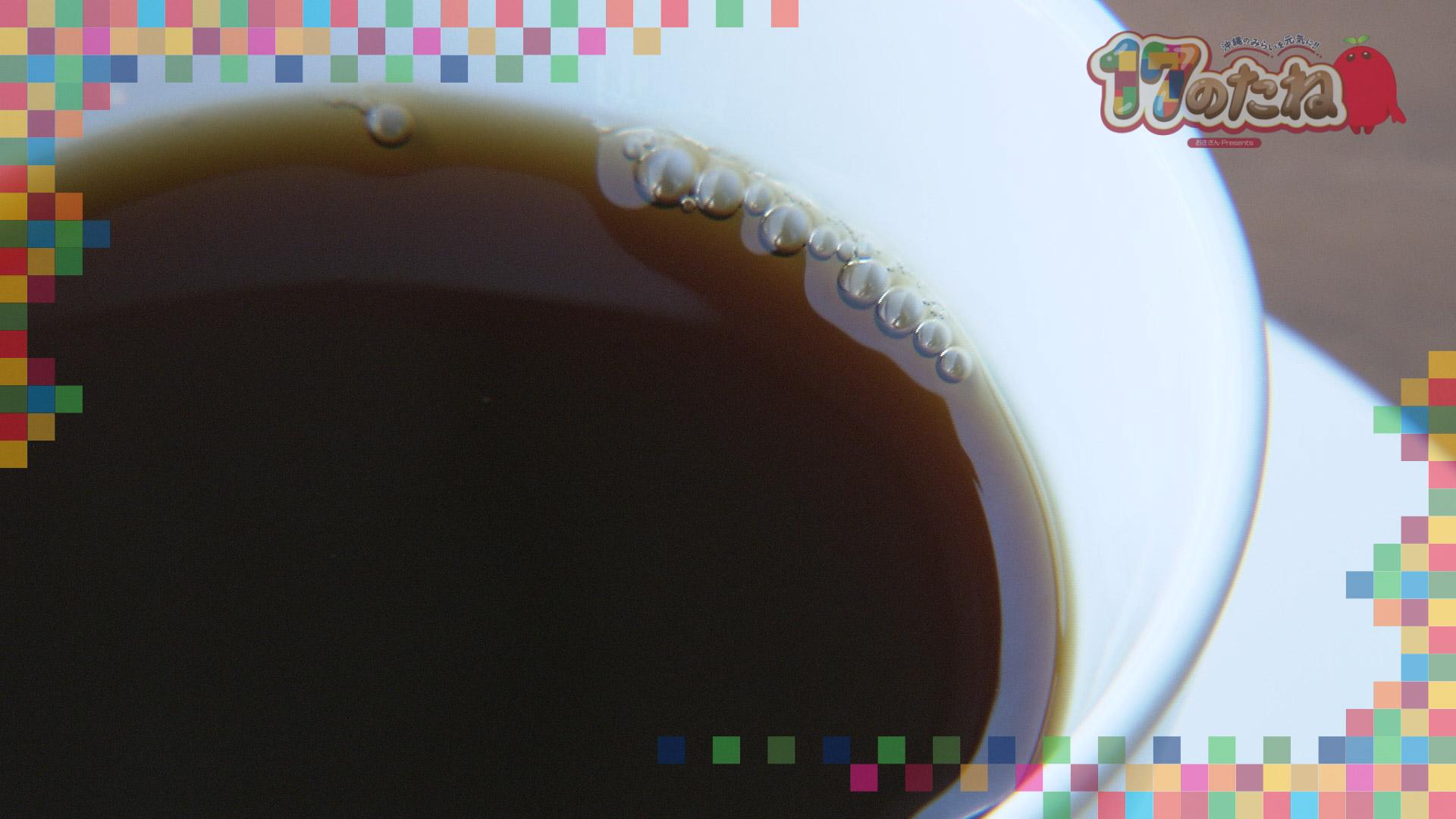 #18「又吉コーヒー園」9月14日放送