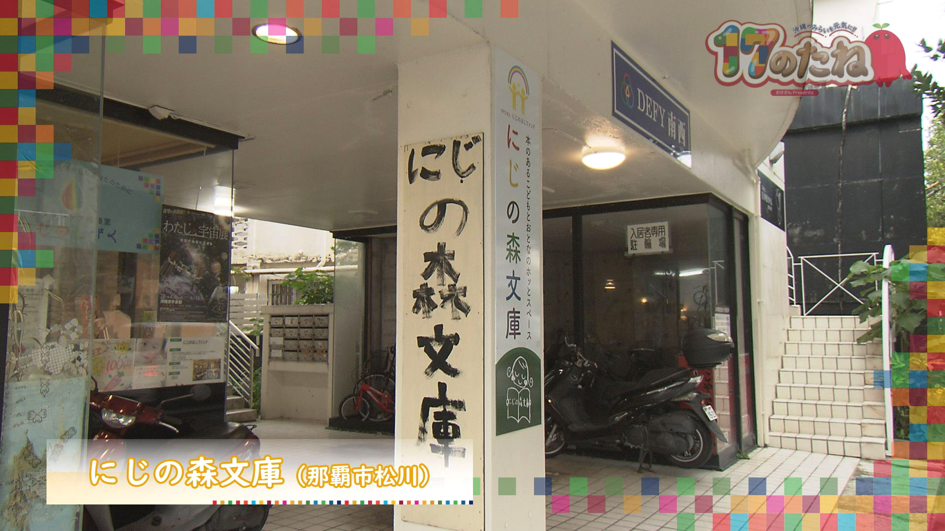 5月4日放送「にじの森文庫」