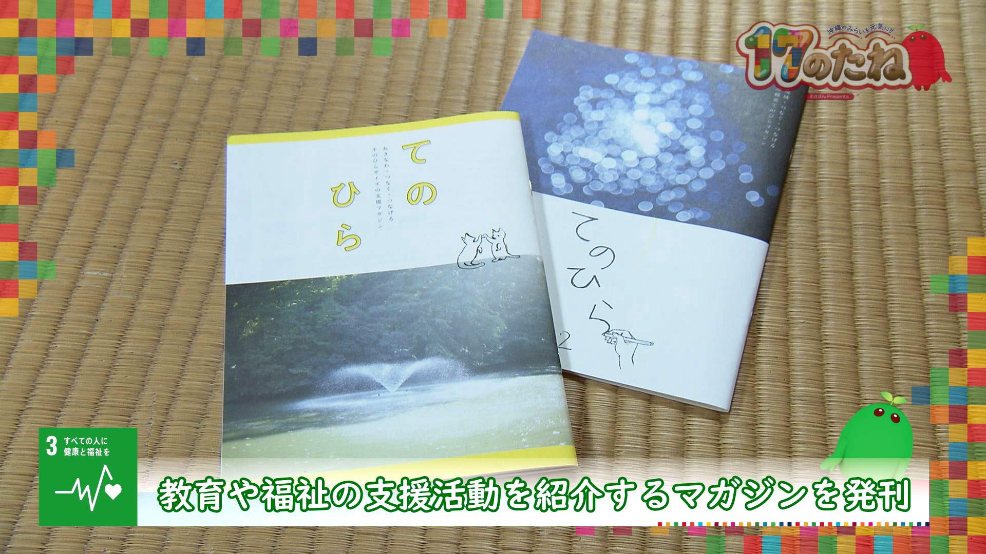 「てのひらマガジン」5月11日放送