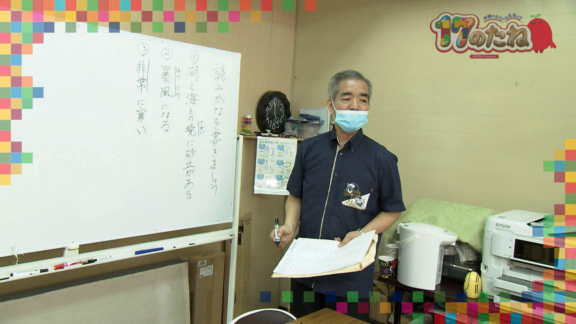 「山城塾」5月18日放送