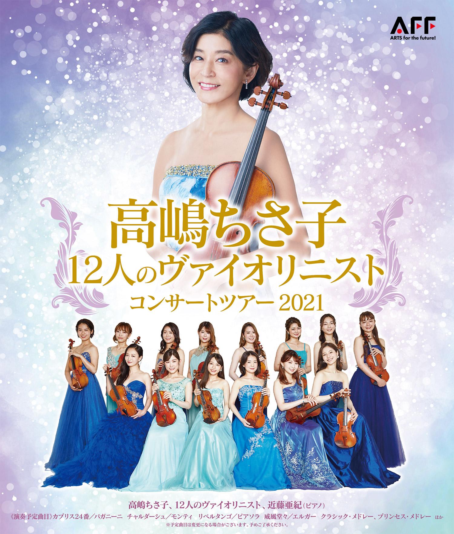 高嶋ちさ子 12人のヴァイオリニスト コンサートツアー 2021