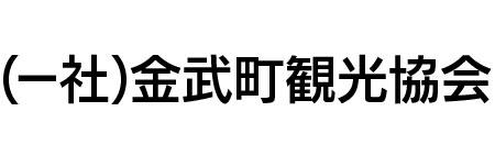 金武町観光協会